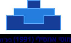 """מוטי אמסילי יזמות ובנייה בע""""מ"""